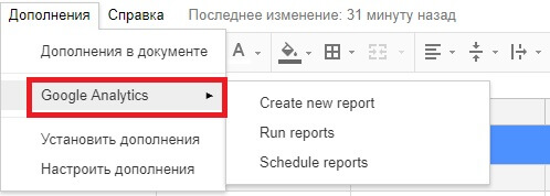 меню Дополнения, появится пункт Google Analytics