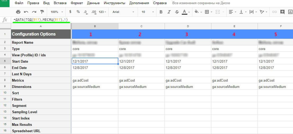 Пример отчета в google docs