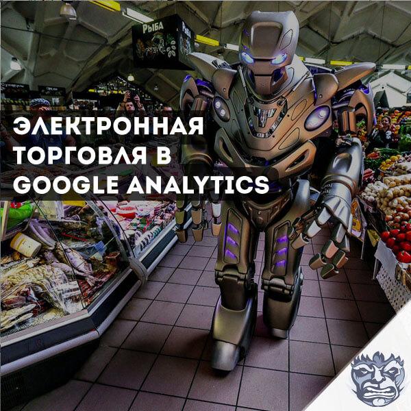 Электронная торговля в google analytics