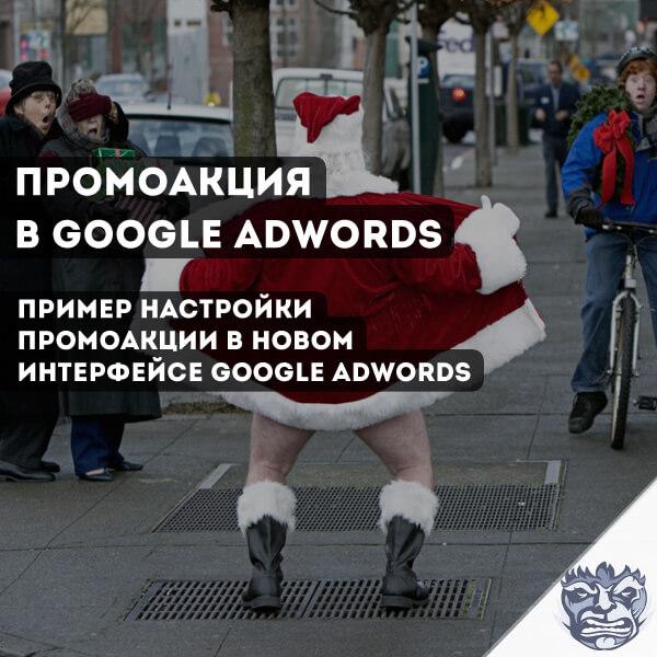 Новое расширение google adwords промоакция