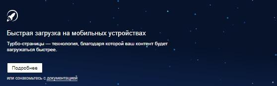 Турбо страницы Яндекс