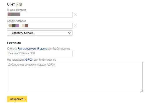Настройка счетчиков аналитики для турбо страниц