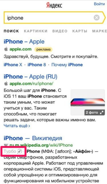 Как выглядят турбо страницы от Яндекса