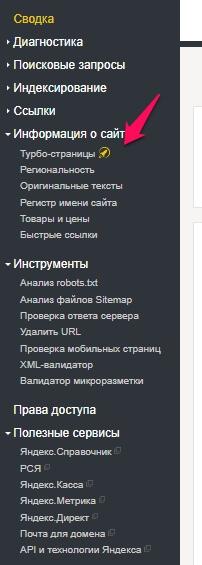 Раздел турбо - страниц в Я.Вебмастере