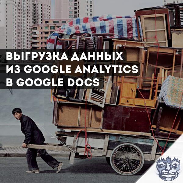 Экспорт данных из Google Analytics в Google Docs