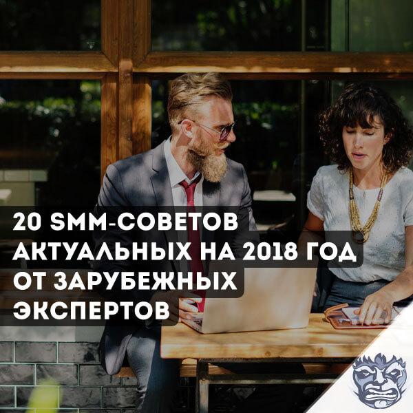 20 smm советов на 2018 год