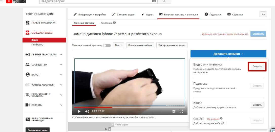 Создание рекомендуемого видео