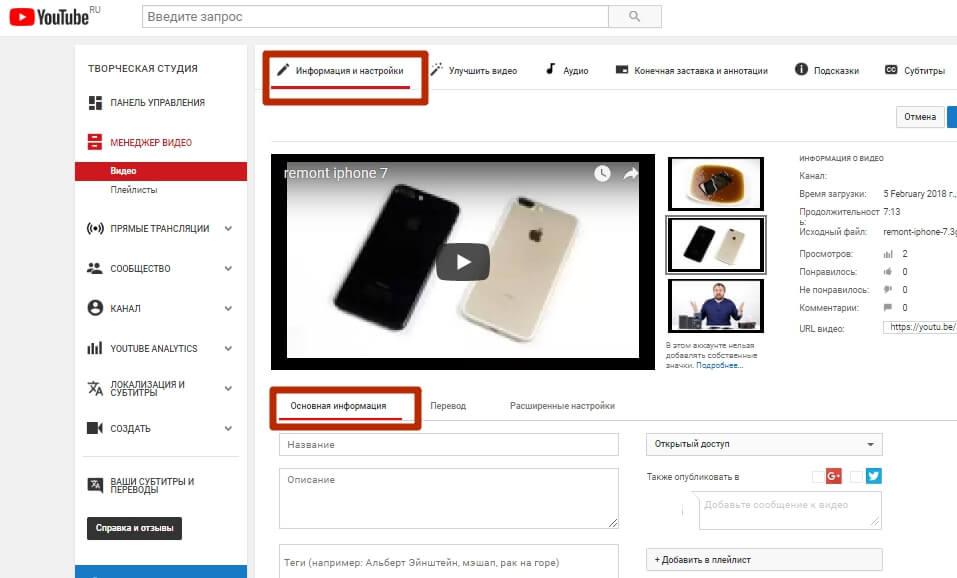 Оптимизация роликов на youtube шаг 2