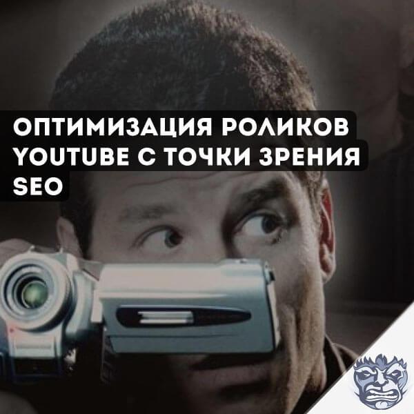SEO оптимизация роликов youtube