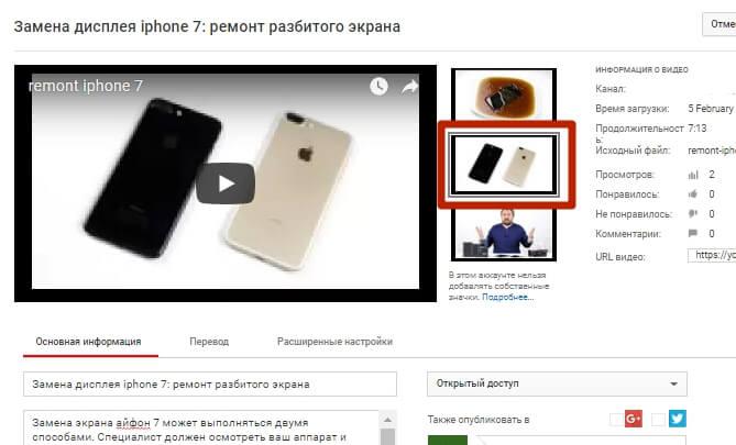 Заставка видео на Youtube
