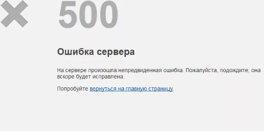 Код ответа сервера 500 ошибка