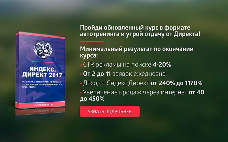Настройка контекстной рекламы бесплатно