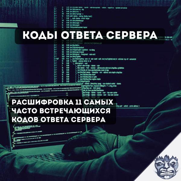 Код ответа сервера