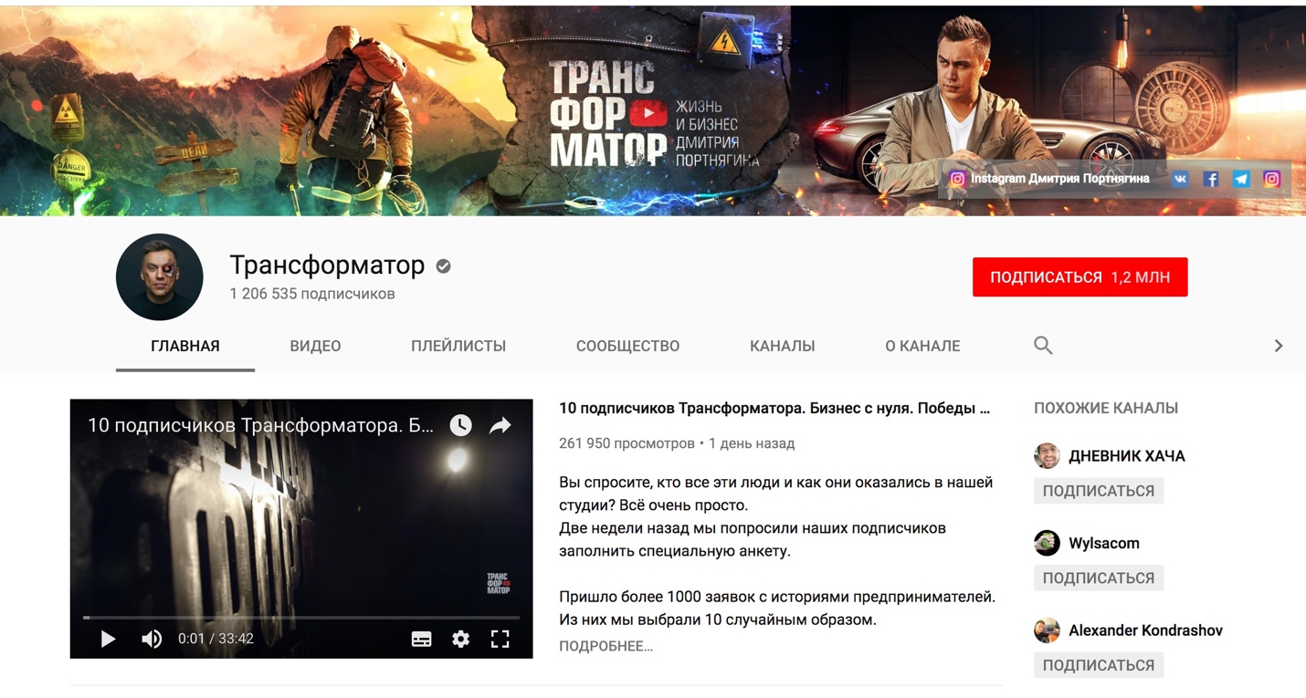 канал Портнягина трансформатор