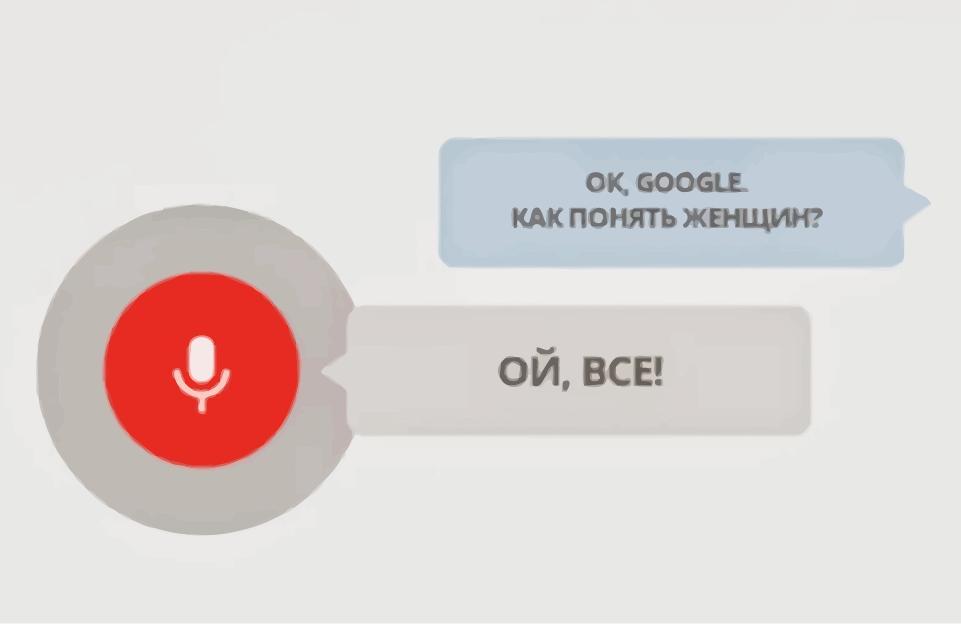 Как работает голосовой поиск