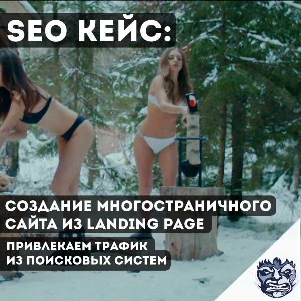 Seo кейс создание сайта из лендинга и увеличение трафика в 2 раза