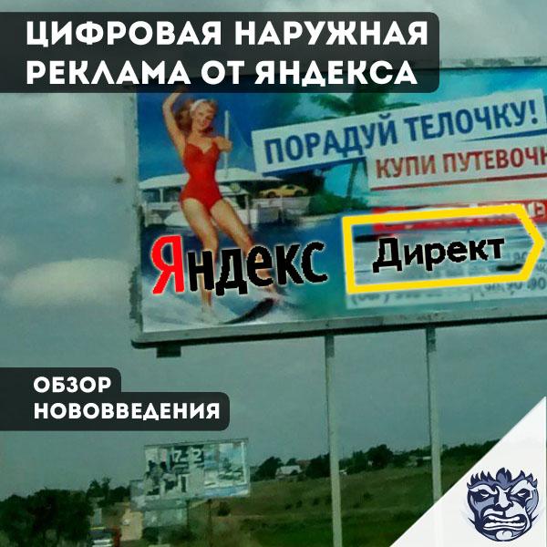 Реклама на билбордах яндекс