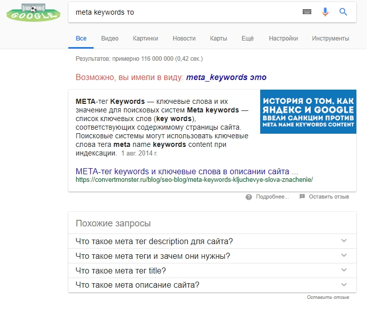 блок ответов гугла