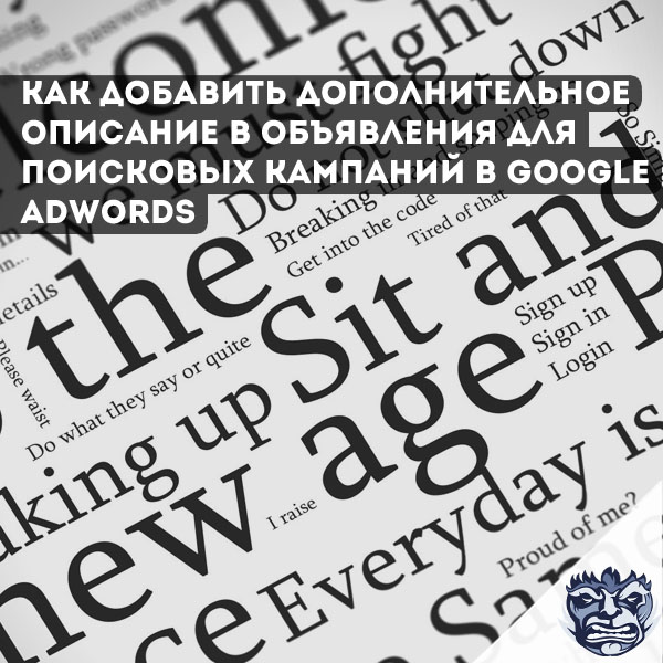 Как добавить дополнительное описание в объявления для поисковых кампаний в Google Adwords