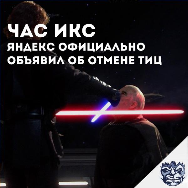 Отмена тИЦ. Час ИКС