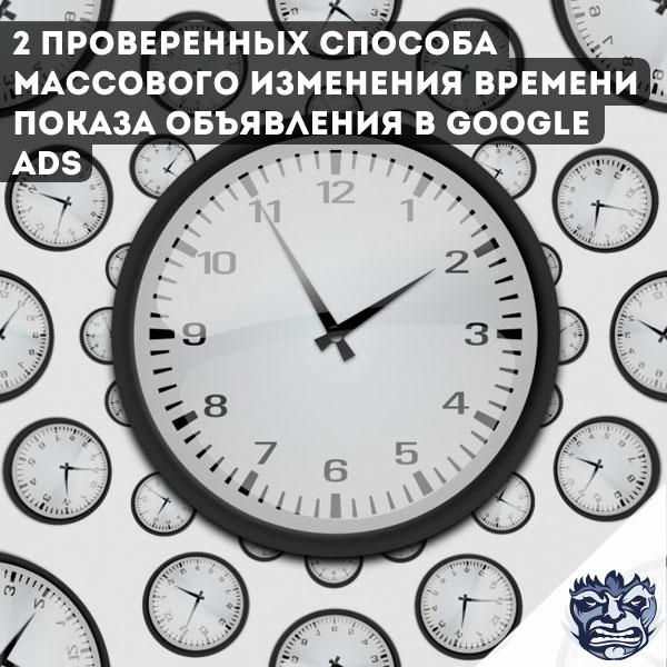Как массово изменить время показов объявлений в google ads