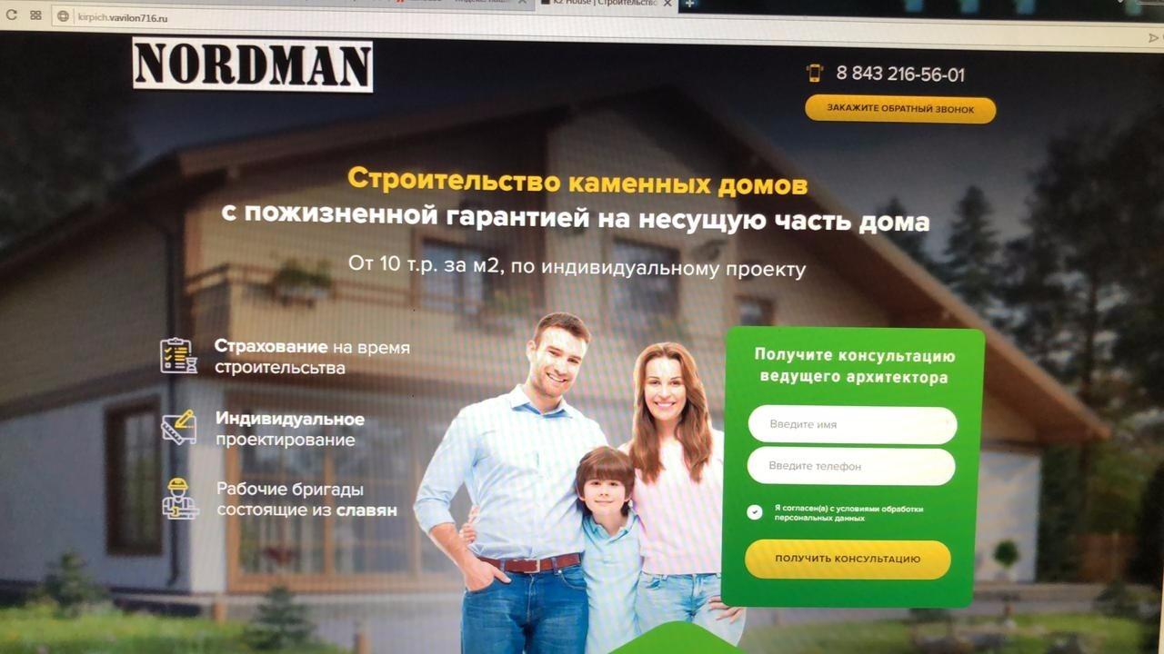 Скриншот с украденным дизайном, грабители просто налепили свой логотип