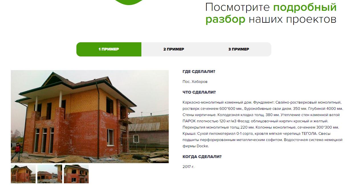 Скриншот с разбором примеров строительства каменных домов