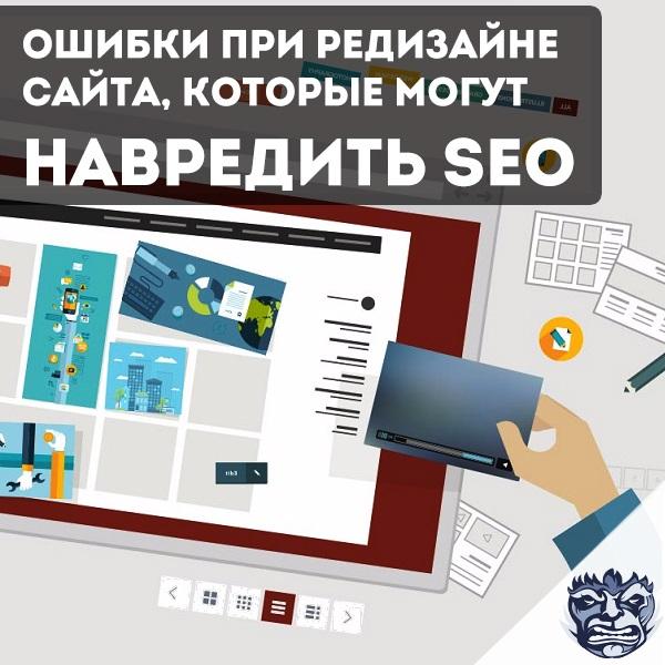 Ошибки при редизайне сайта, которые могут навредить SEO