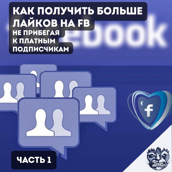 e4aa48e454f4 Как получить больше лайков на Facebook не прибегая к платным подписчикам — Часть  1