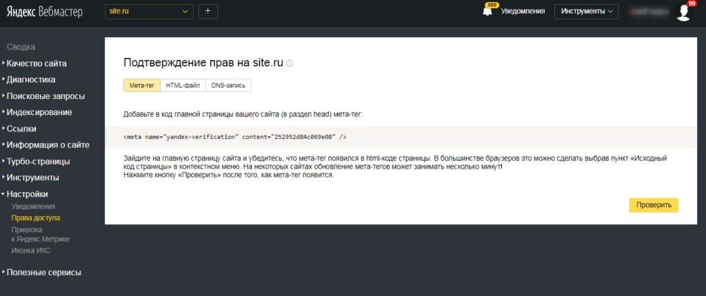 Пример добавления сайта в сервисе Яндекс.Вебмастер
