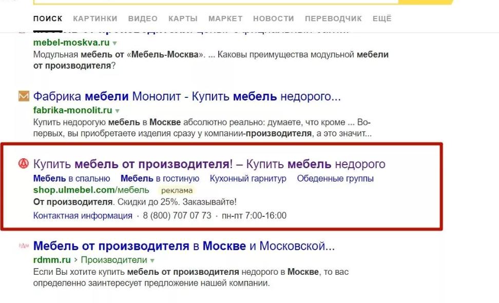 рекламный блок директ в середине поисковой выдачи