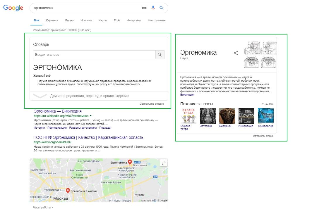 быстрые ответы в выдаче гугл