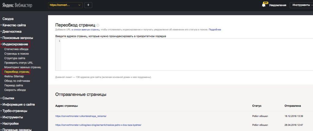 Переобход страниц Яндекс.Вебмастер