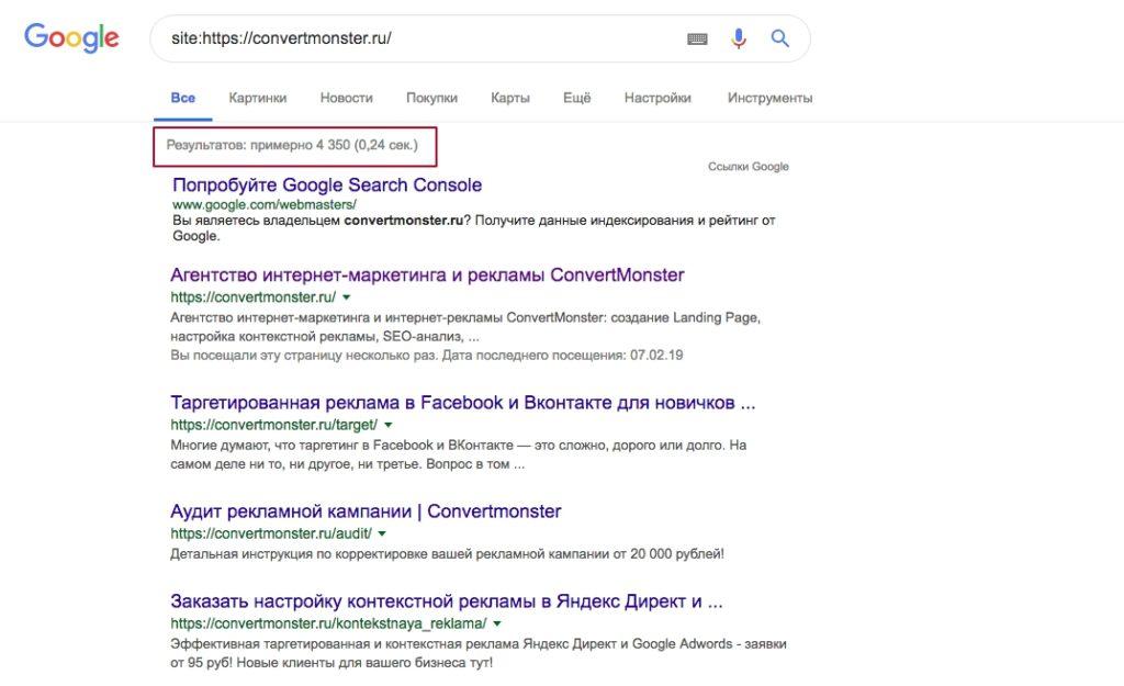 Оператор site пример в ПС google
