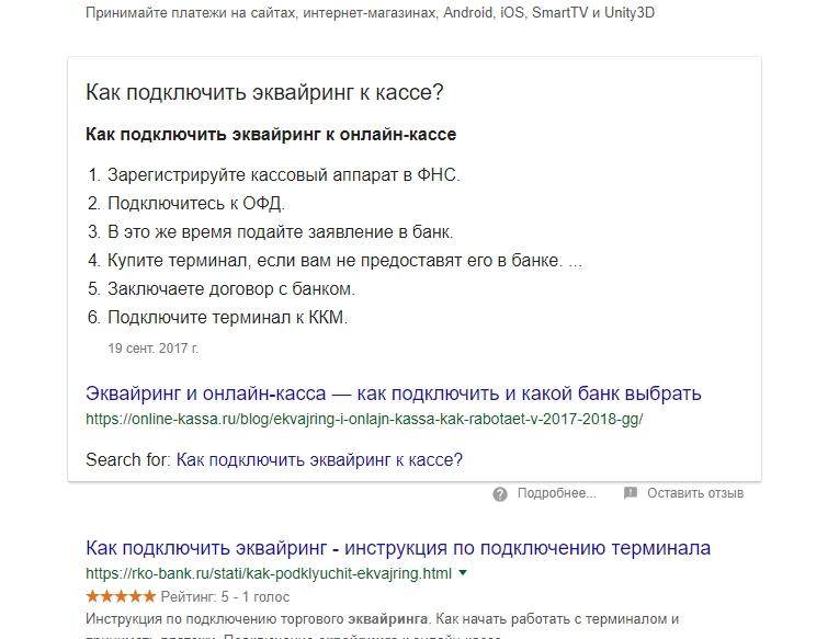 Граф знаний Google