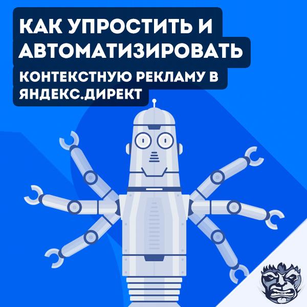 автоматизация яндекс директ