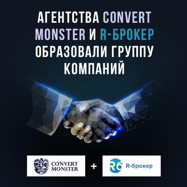 Группа компаний Convert Monster и R-брокер