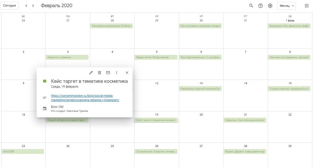Гугл календарь помогает