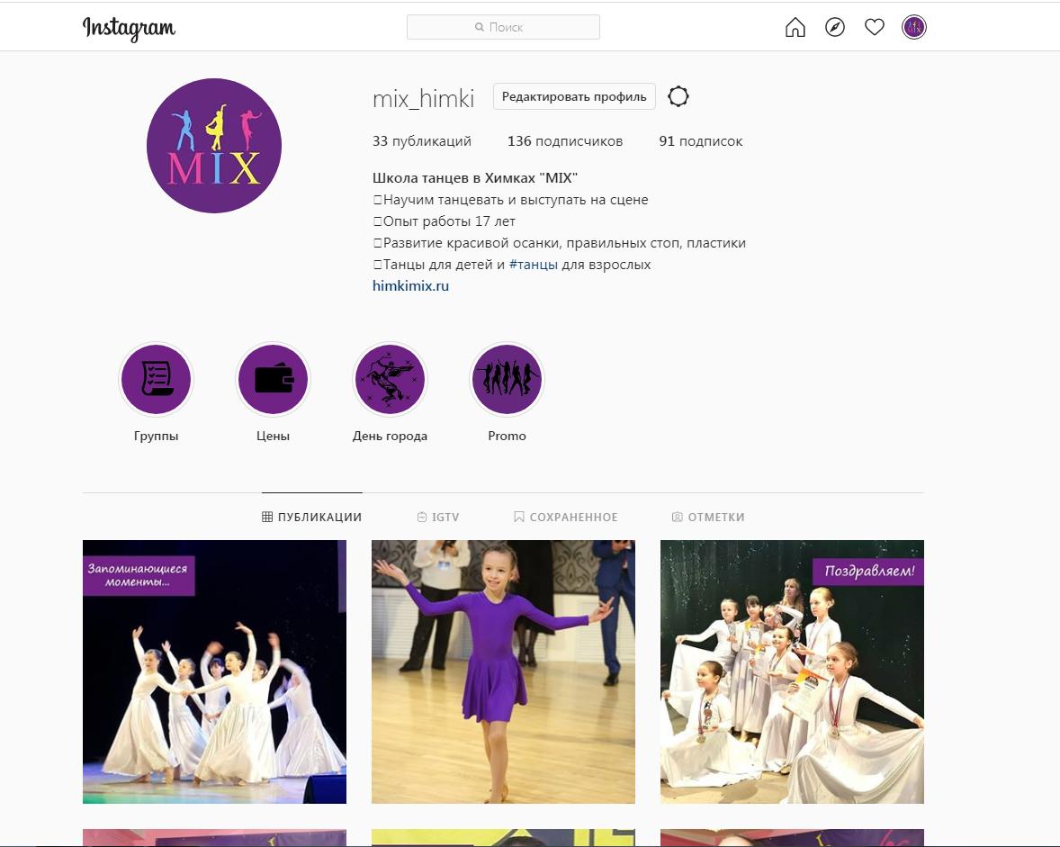 Профиль школы танцев