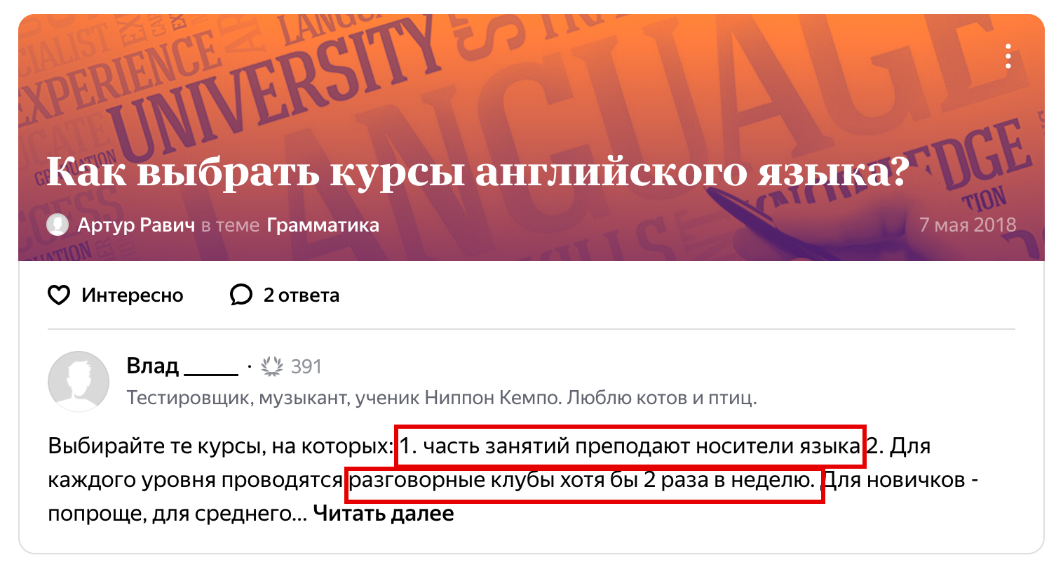 Сервис Яндекс.Кью