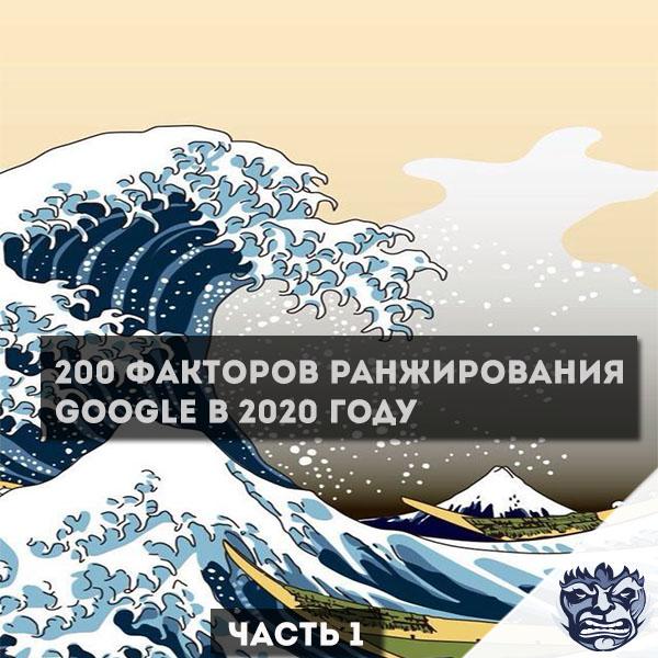 Факторы ранжирования в гугл: 1 часть