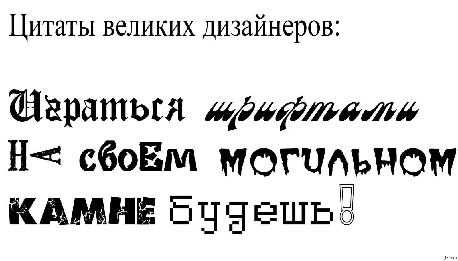 Минимум шрифтов