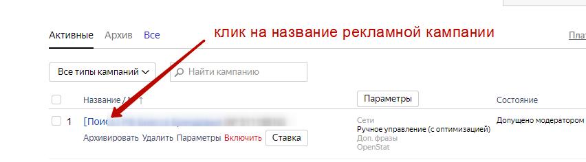 Добавление уточнений с помощью Яндекс.Директ: шаг 1