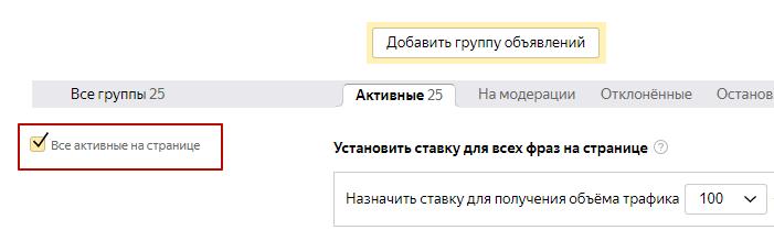 Добавление уточнений с помощью Яндекс.Директ: шаг 2