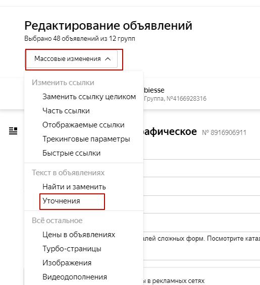 Добавление уточнений с помощью Яндекс.Директ: шаг 4