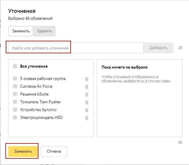 Добавление уточнений с помощью Яндекс.Директ: шаг 5
