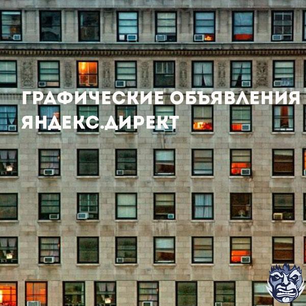 Что такое графические объявления Яндекс.Директ?