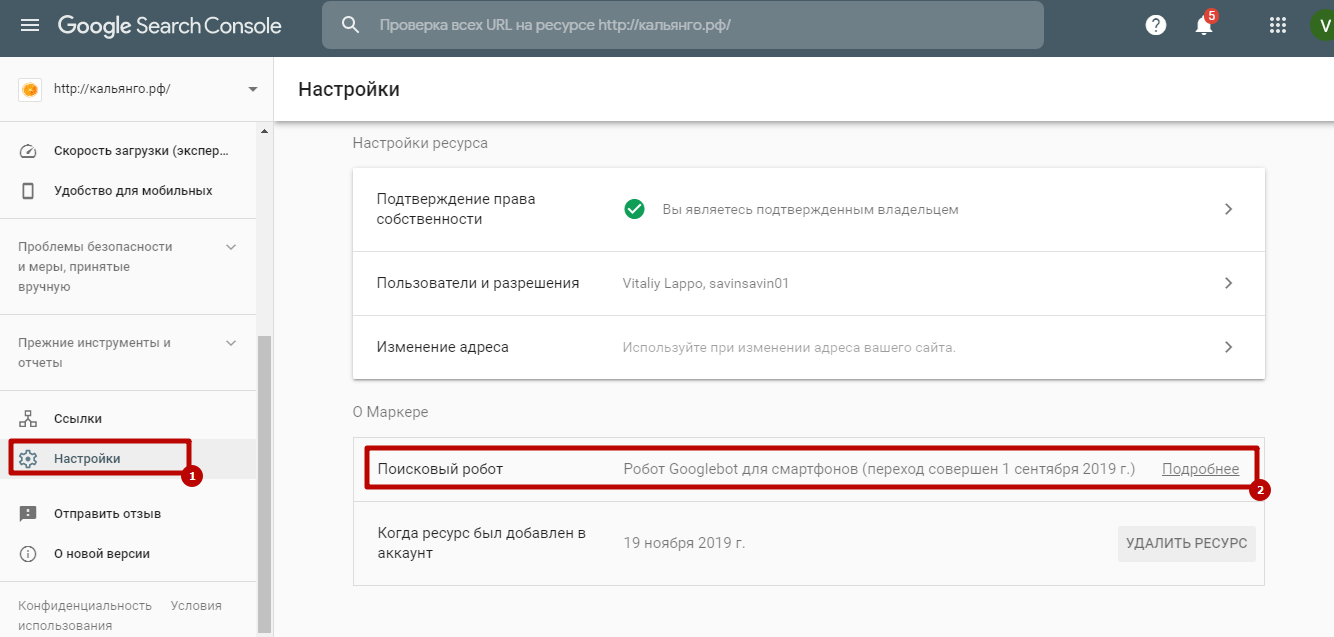 Проверка перевода сайта на Mobile First Indexing