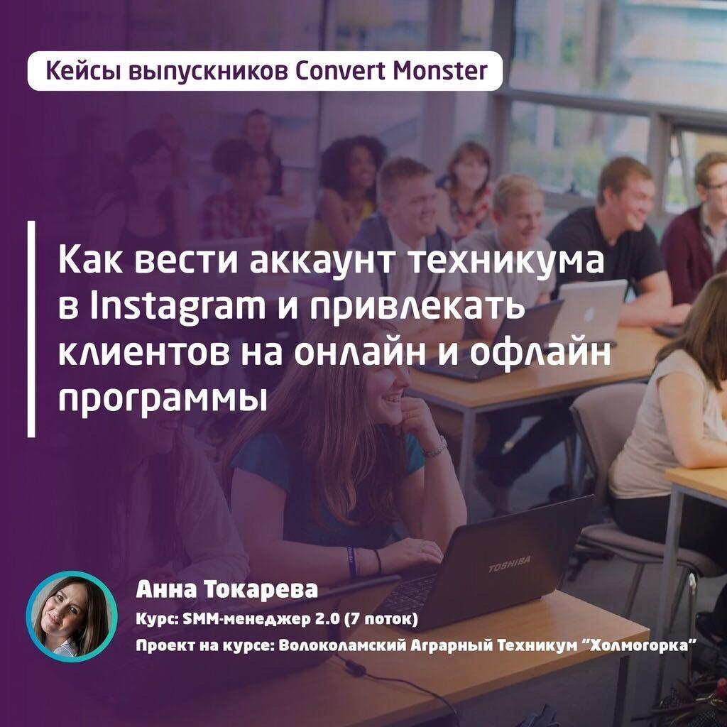Кейс ученицы курса смм менеджер Анны Токаревой