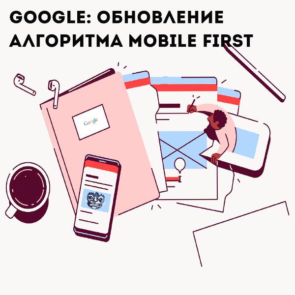 Обновление алгоритма Гугл